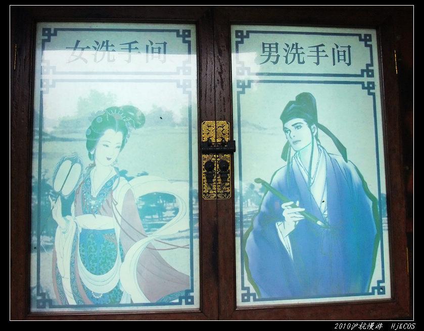 20100528沪杭慢游(day7)缥缈灵隐烟雨湖10 - 20100528沪杭慢游(day7)缥缈灵隐烟雨湖