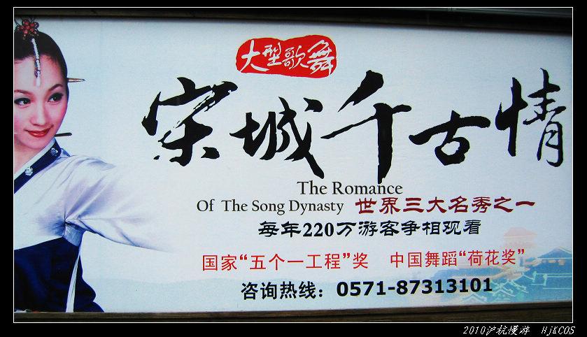 20100528沪杭慢游(day7)缥缈灵隐烟雨湖11 - 20100528沪杭慢游(day7)缥缈灵隐烟雨湖