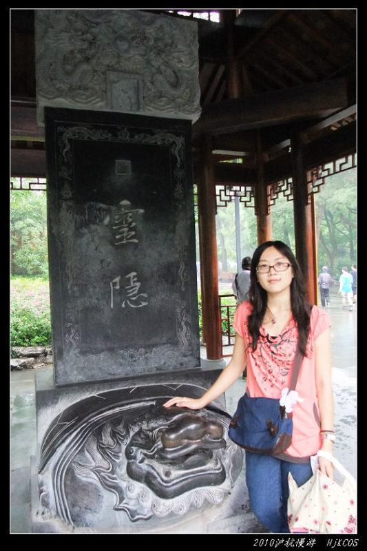 20100528沪杭慢游(day7)缥缈灵隐烟雨湖17 533x800 - 20100528沪杭慢游(day7)缥缈灵隐烟雨湖