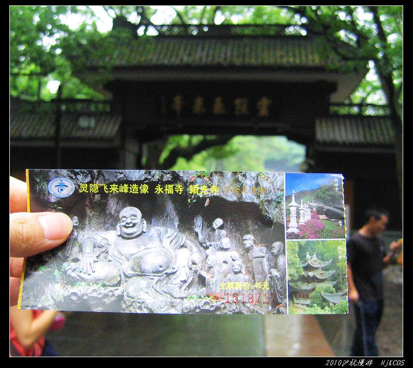 20100528沪杭慢游(day7)缥缈灵隐烟雨湖20 - 20100528沪杭慢游(day7)缥缈灵隐烟雨湖