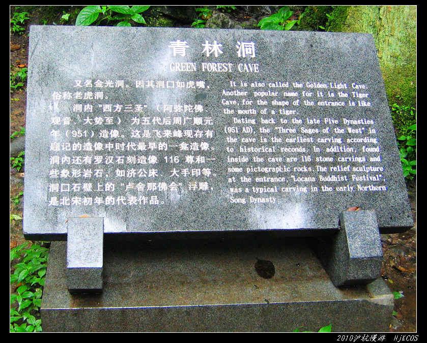 20100528沪杭慢游(day7)缥缈灵隐烟雨湖24 - 20100528沪杭慢游(day7)缥缈灵隐烟雨湖