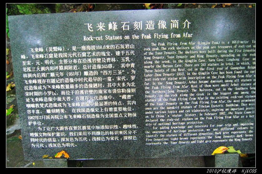 20100528沪杭慢游(day7)缥缈灵隐烟雨湖25 - 20100528沪杭慢游(day7)缥缈灵隐烟雨湖