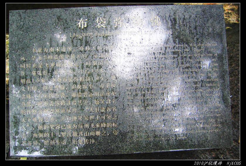 20100528沪杭慢游(day7)缥缈灵隐烟雨湖32 - 20100528沪杭慢游(day7)缥缈灵隐烟雨湖