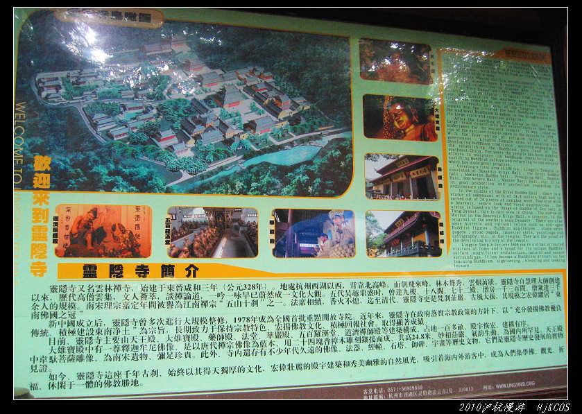20100528沪杭慢游(day7)缥缈灵隐烟雨湖36 - 20100528沪杭慢游(day7)缥缈灵隐烟雨湖