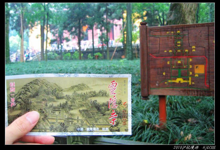 20100528沪杭慢游(day7)缥缈灵隐烟雨湖37 - 20100528沪杭慢游(day7)缥缈灵隐烟雨湖
