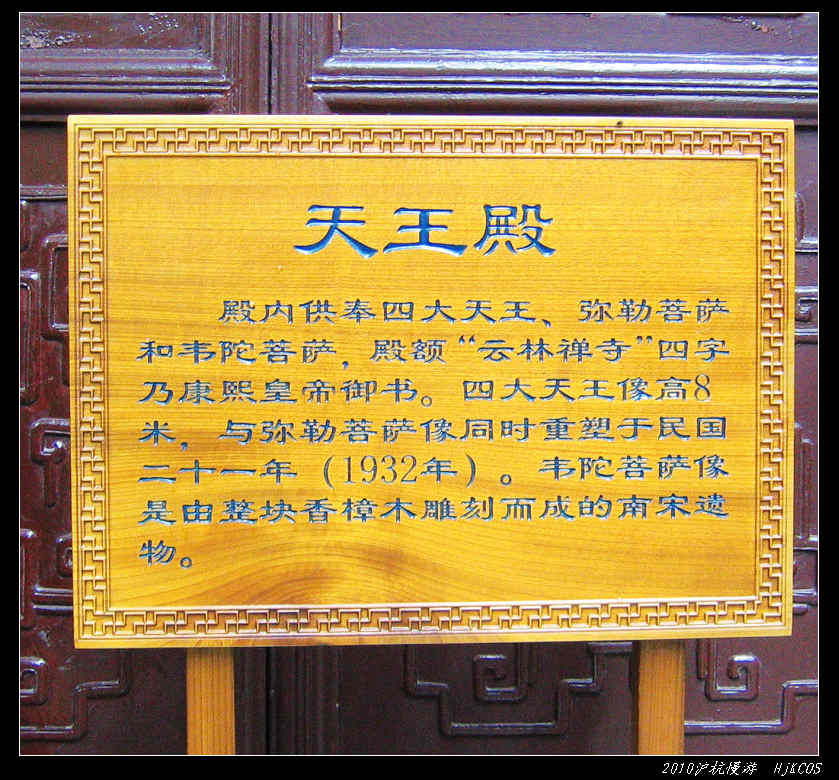 20100528沪杭慢游(day7)缥缈灵隐烟雨湖40 - 20100528沪杭慢游(day7)缥缈灵隐烟雨湖