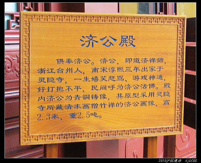 20100528沪杭慢游(day7)缥缈灵隐烟雨湖47 - 20100528沪杭慢游(day7)缥缈灵隐烟雨湖