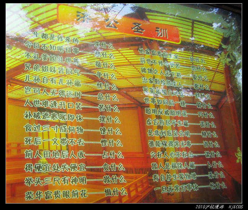 20100528沪杭慢游(day7)缥缈灵隐烟雨湖49 - 20100528沪杭慢游(day7)缥缈灵隐烟雨湖