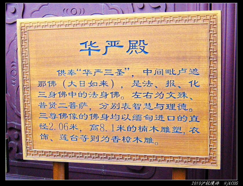 20100528沪杭慢游(day7)缥缈灵隐烟雨湖52 - 20100528沪杭慢游(day7)缥缈灵隐烟雨湖