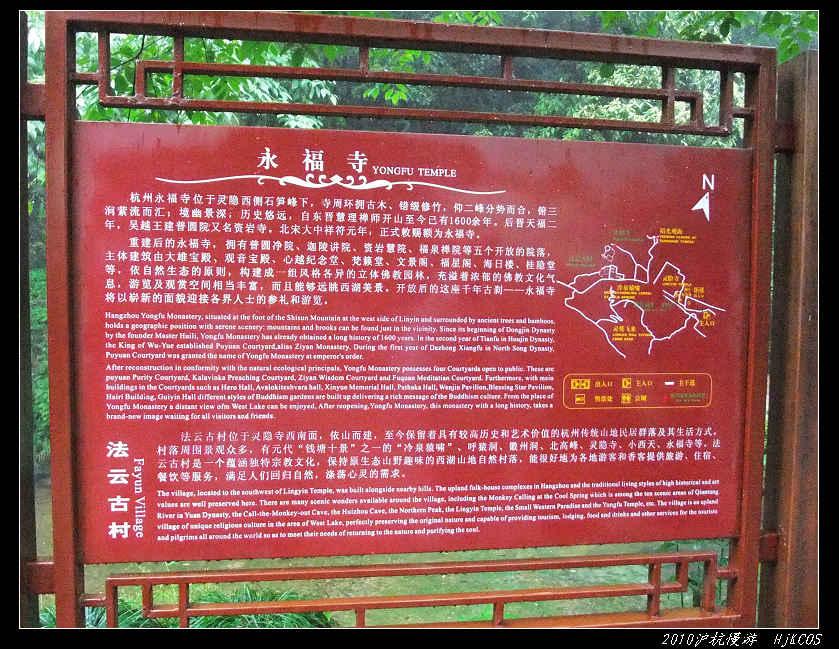 20100528沪杭慢游(day7)缥缈灵隐烟雨湖54 - 20100528沪杭慢游(day7)缥缈灵隐烟雨湖
