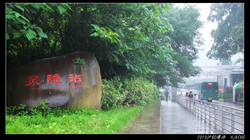 20100528沪杭慢游(day7)缥缈灵隐烟雨湖57 - 20100528沪杭慢游(day7)缥缈灵隐烟雨湖