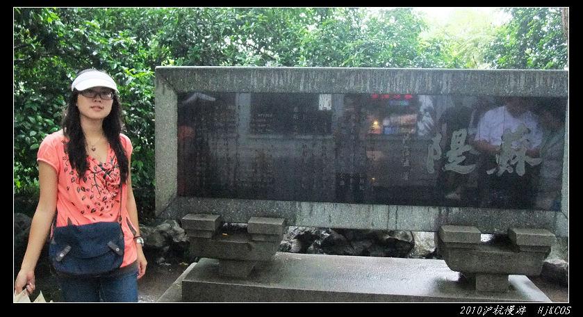 20100528沪杭慢游(day7)缥缈灵隐烟雨湖64 - 20100528沪杭慢游(day7)缥缈灵隐烟雨湖