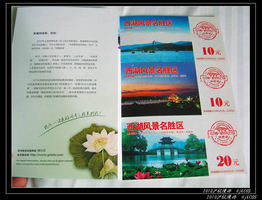 20100528沪杭慢游(day7)缥缈灵隐烟雨湖67 - 20100528沪杭慢游(day7)缥缈灵隐烟雨湖