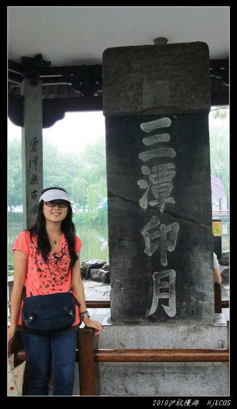 20100528沪杭慢游(day7)缥缈灵隐烟雨湖73 463x800 - 20100528沪杭慢游(day7)缥缈灵隐烟雨湖