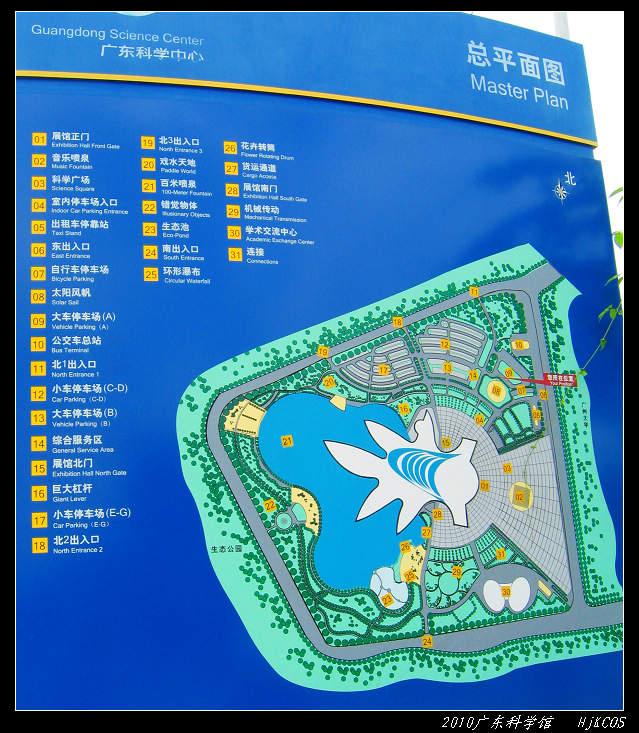 20100710广东科学馆05 - 20100710广东科学馆