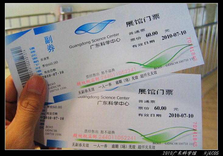 20100710广东科学馆06 - 20100710广东科学馆