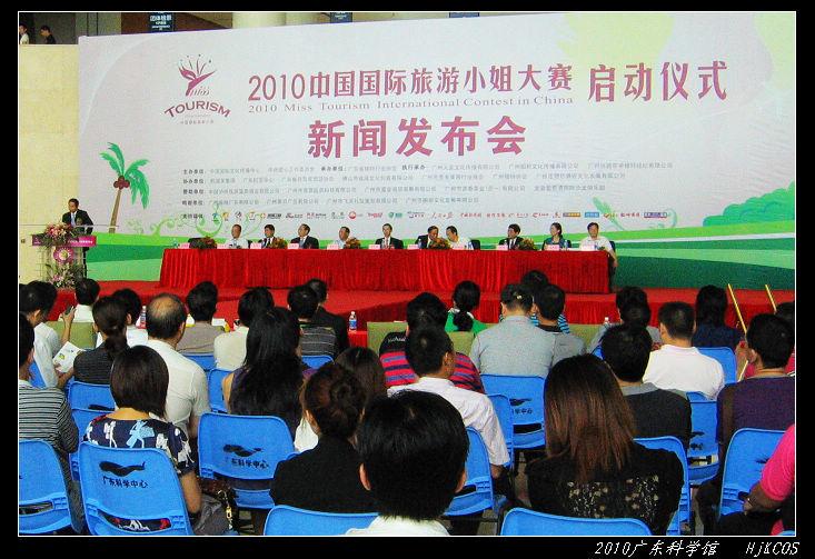 20100710广东科学馆07 - 20100710广东科学馆