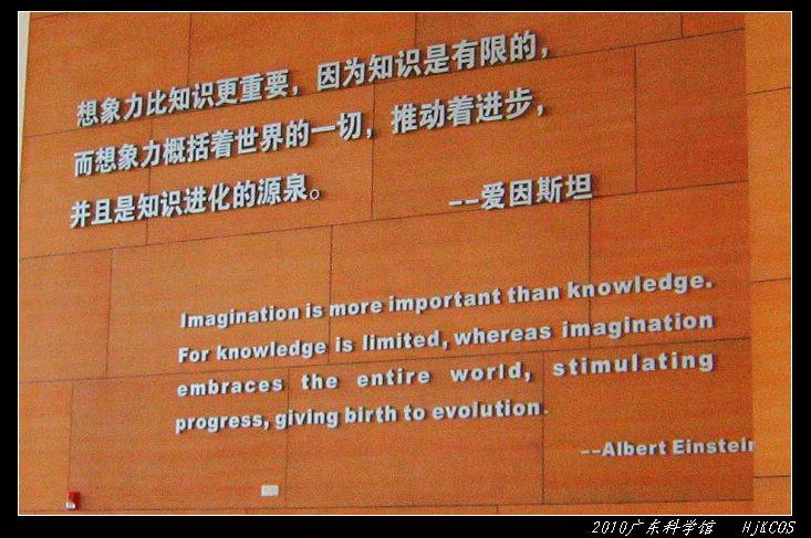 20100710广东科学馆10 - 20100710广东科学馆