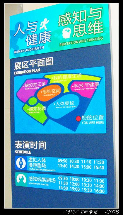 20100710广东科学馆16 - 20100710广东科学馆