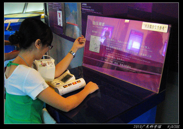 20100710广东科学馆19 - 20100710广东科学馆