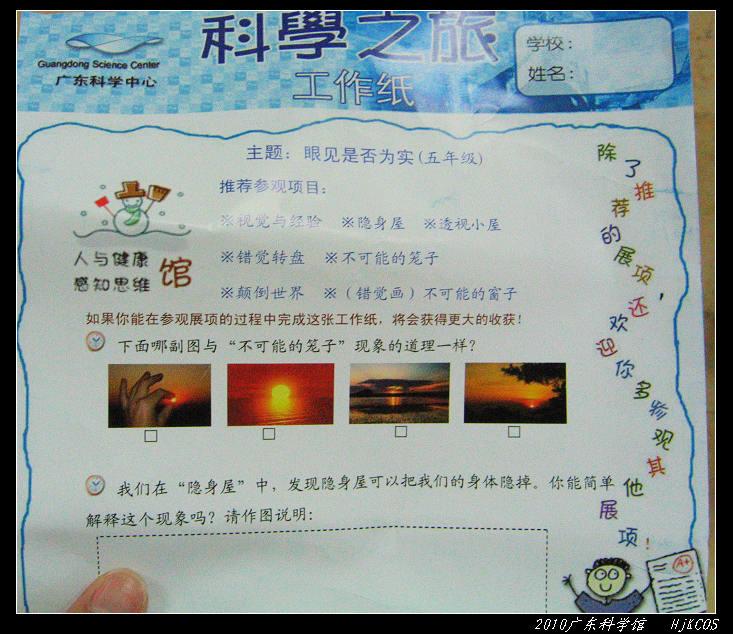 20100710广东科学馆23 - 20100710广东科学馆