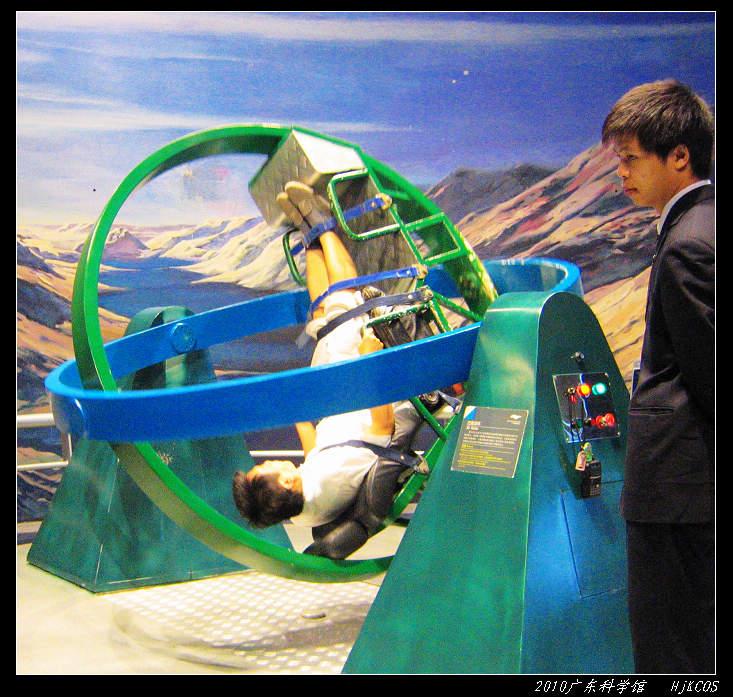 20100710广东科学馆24 - 20100710广东科学馆