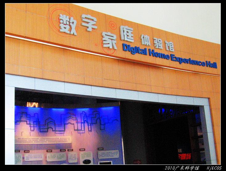 20100710广东科学馆33 - 20100710广东科学馆