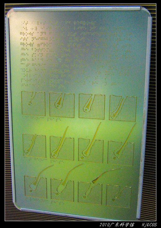 20100710广东科学馆44 - 20100710广东科学馆