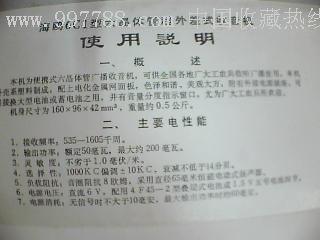 20101020穷人穷玩 之 海鸥6C1 14 - 20101020穷人穷玩 之 海鸥6C1