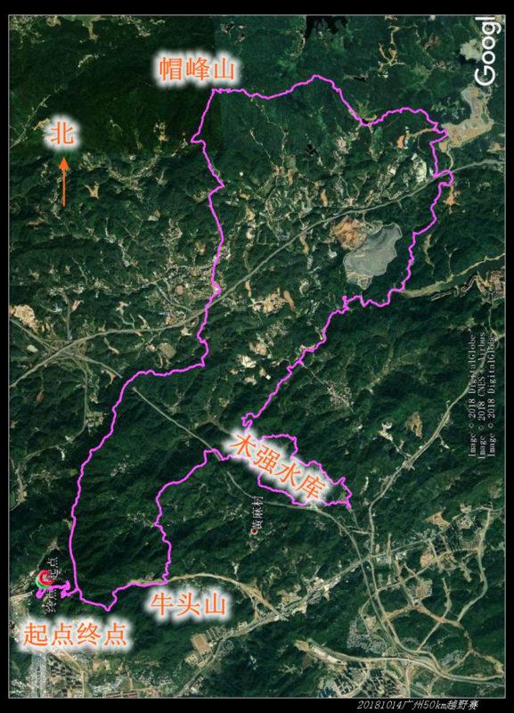 20181014广州50km越野赛全程轨迹1 577x800 - 20181014广州牛头山、帽峰山50km越野赛
