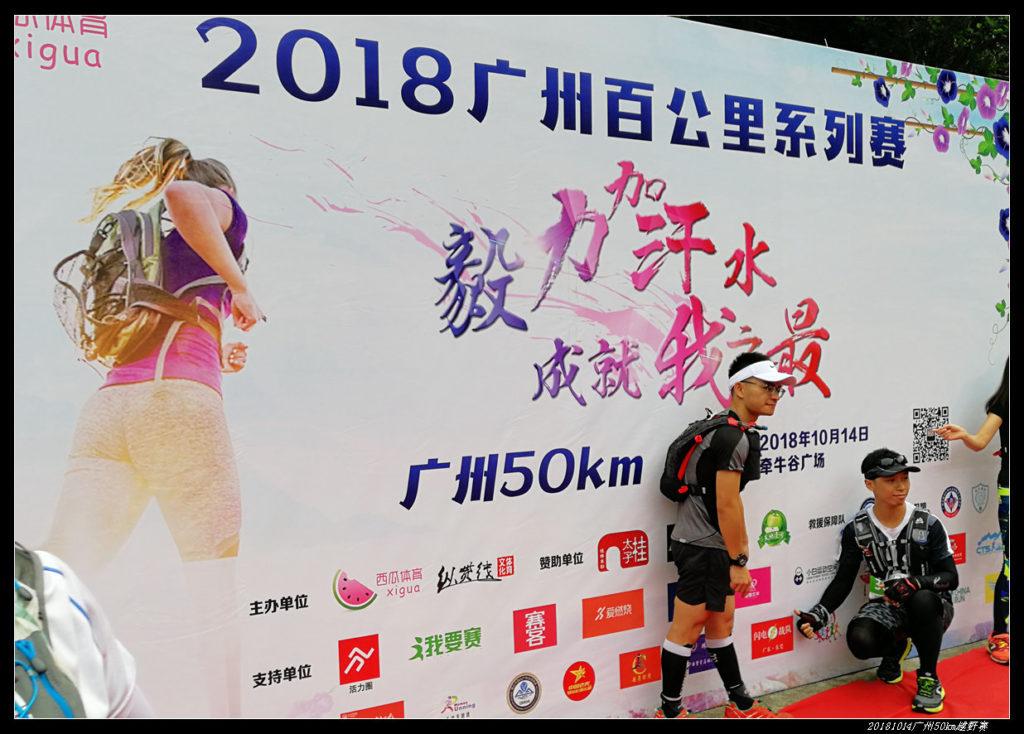 20181014广州50km越野赛01 1024x734 - 20181014广州牛头山、帽峰山50km越野赛
