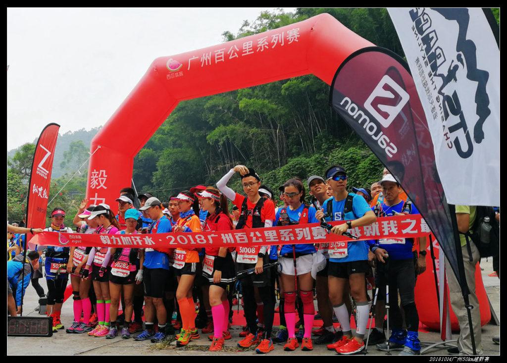 20181014广州50km越野赛04 1024x733 - 20181014广州牛头山、帽峰山50km越野赛