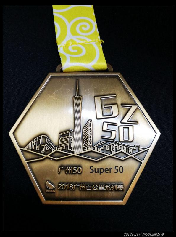 20181014广州50km越野赛25 595x800 - 20181014广州牛头山、帽峰山50km越野赛