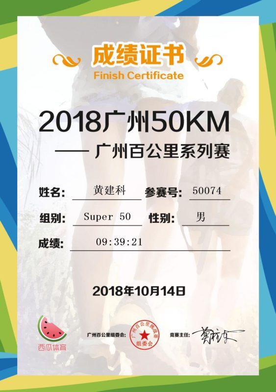20181014广州50km黄建科完赛证书 563x800 - 20181014广州牛头山、帽峰山50km越野赛