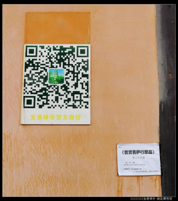 20181019湖北博物馆 宝通禅寺16 709x800 - 20181020神农架UTSS盐路越野赛