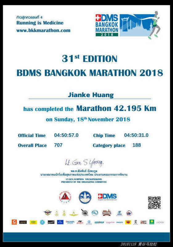23证书 561x800 - 20181118曼谷BDMS天空夜跑马拉松