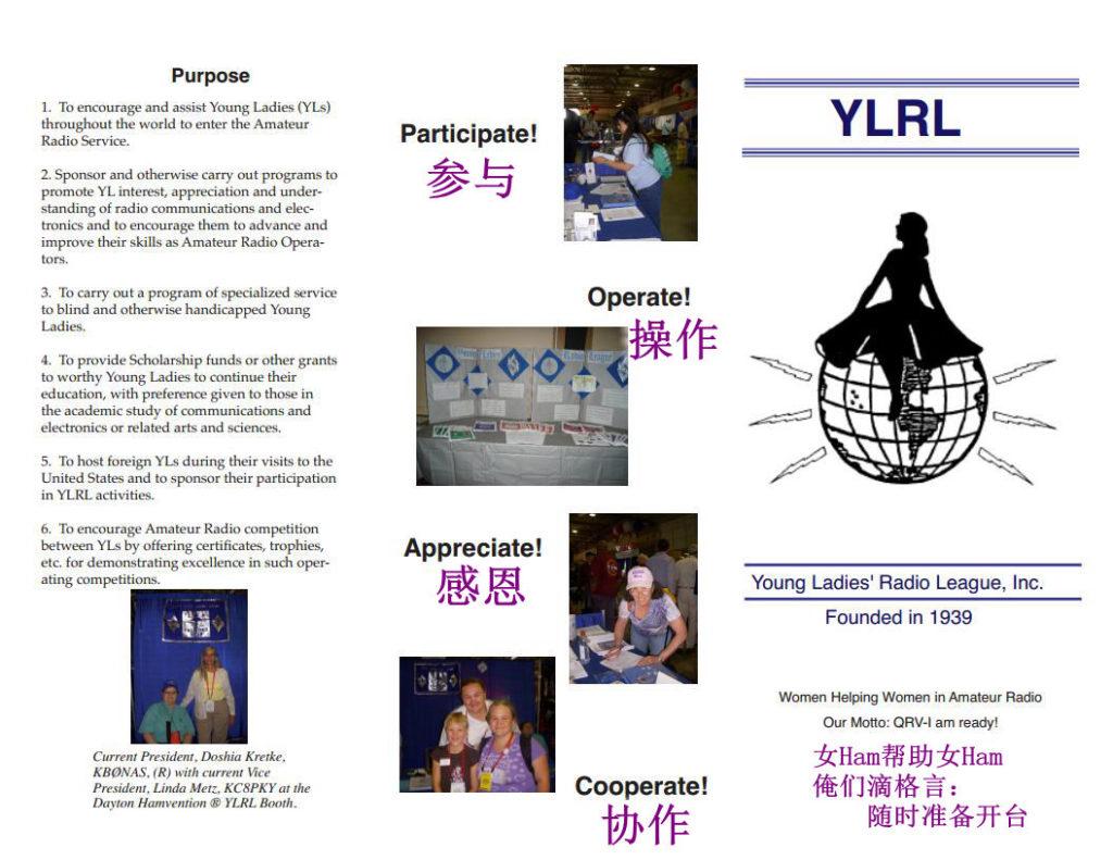 04 宣传册介绍1 1024x791 - 非神秘女性组织YLRL