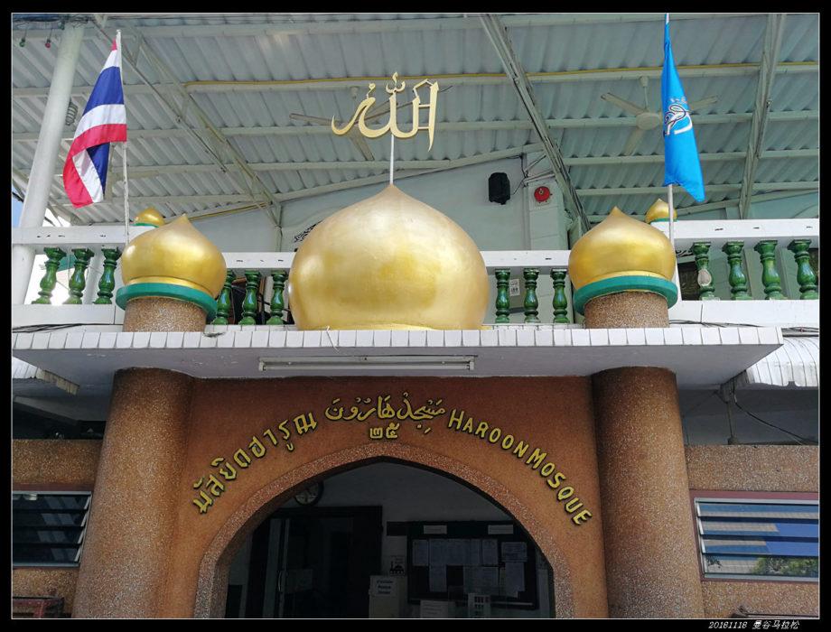 2清真寺01 920x700 - 20181118曼谷BDMS天空夜跑马拉松
