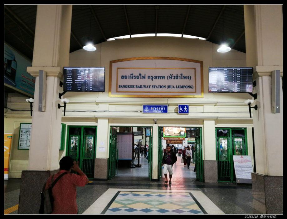 6华南蓬火车站1 920x700 - 20181118曼谷BDMS天空夜跑马拉松