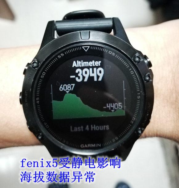 fenix5受静电影响海拔异常 581x610 - Suunto 9 Baro与 Fenix 5 对比测评