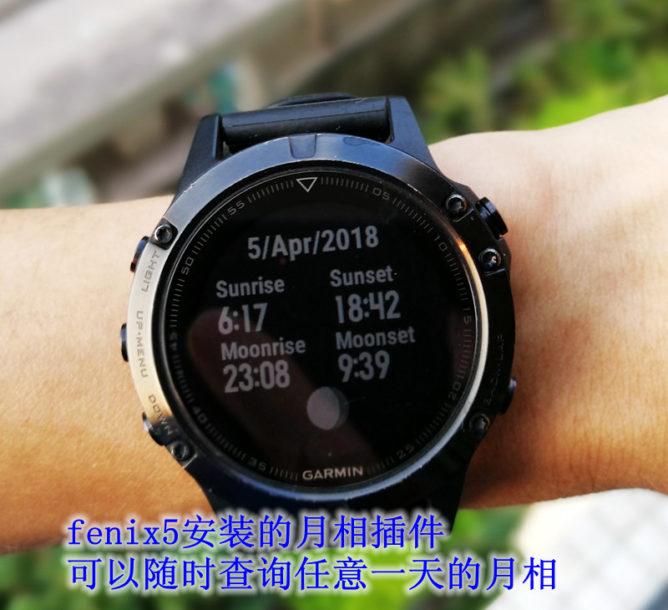 fenix5的月相 668x610 - Suunto 9 Baro与 Fenix 5 对比测评