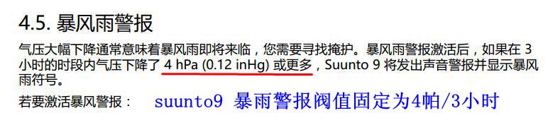 suunto9暴雨警报只能4 - Suunto 9 Baro与 Fenix 5 对比测评