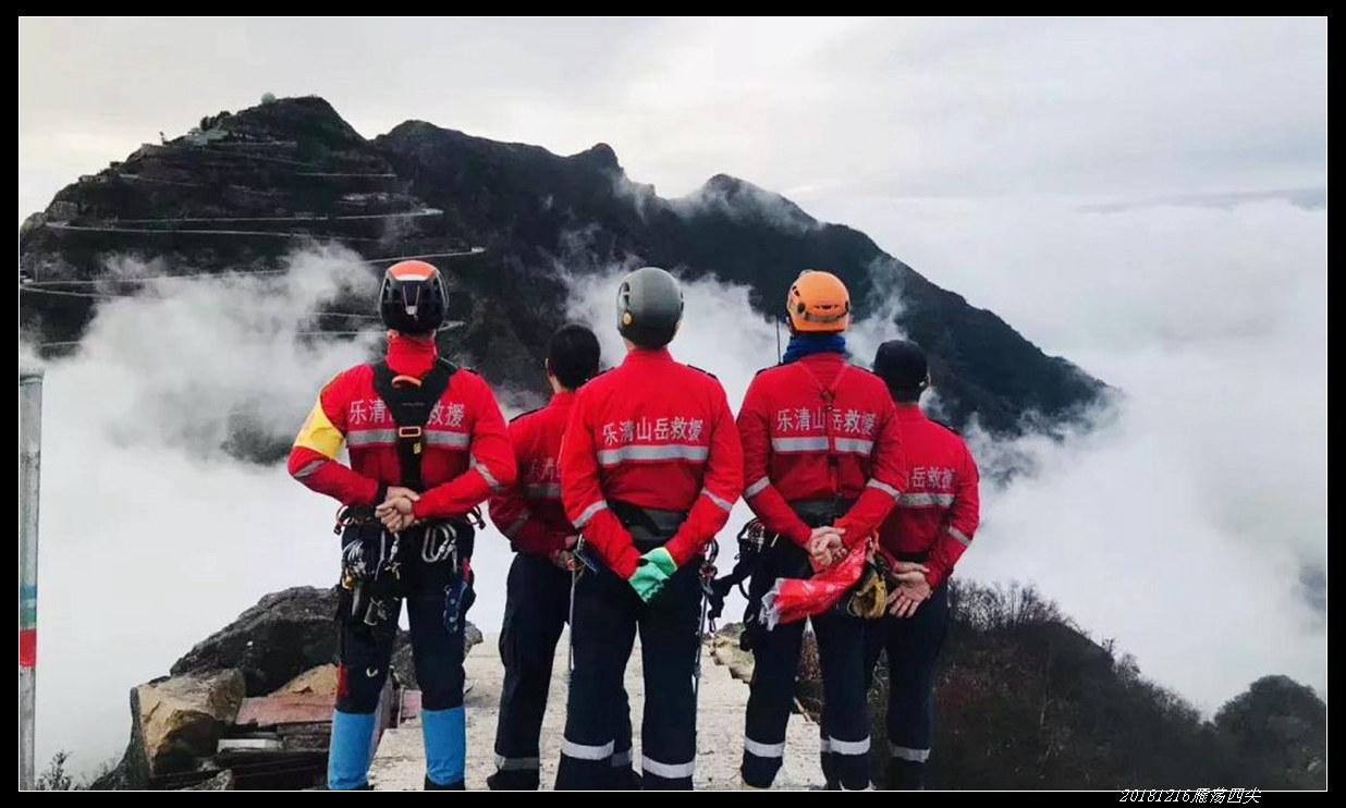 21b乐清山岳救援 - 20181216最后的雁荡四尖
