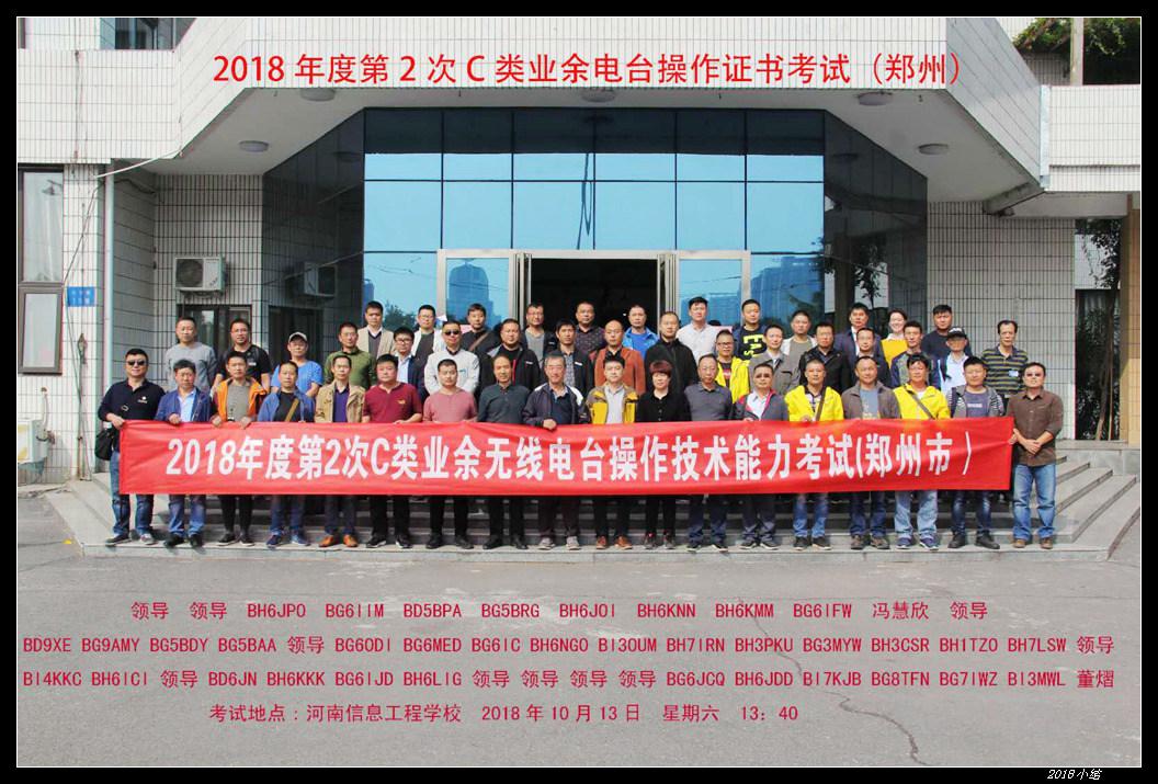 20181013郑州C类考试 - 2018小结