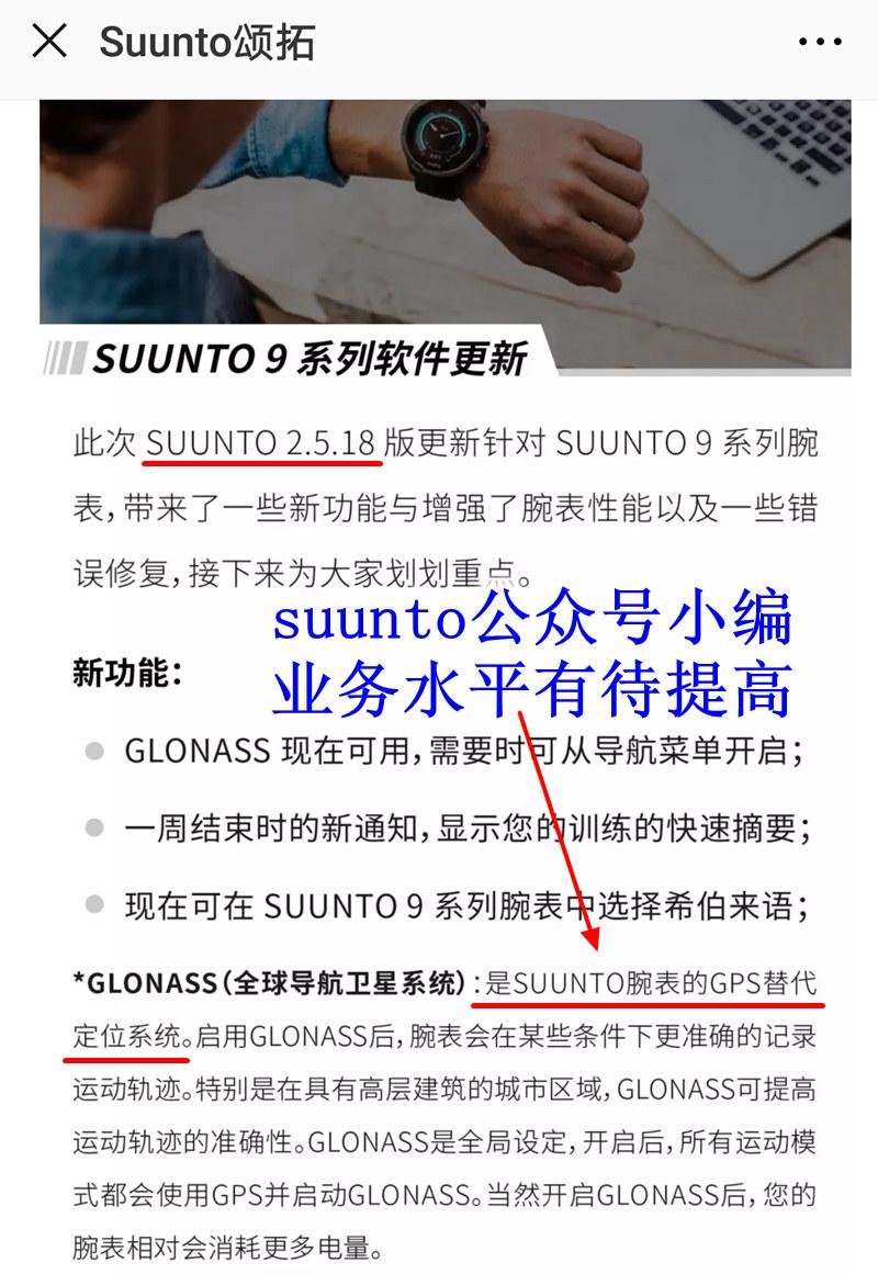 suunto9公众号关于格洛纳斯的错误 - Suunto 9 Baro与 Fenix 5 对比测评