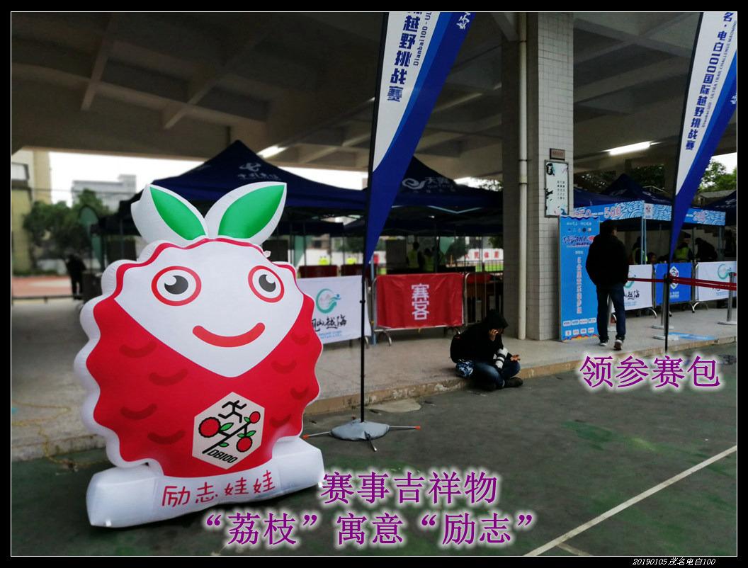 03 - 20190105茂名电白100km荔枝越野赛