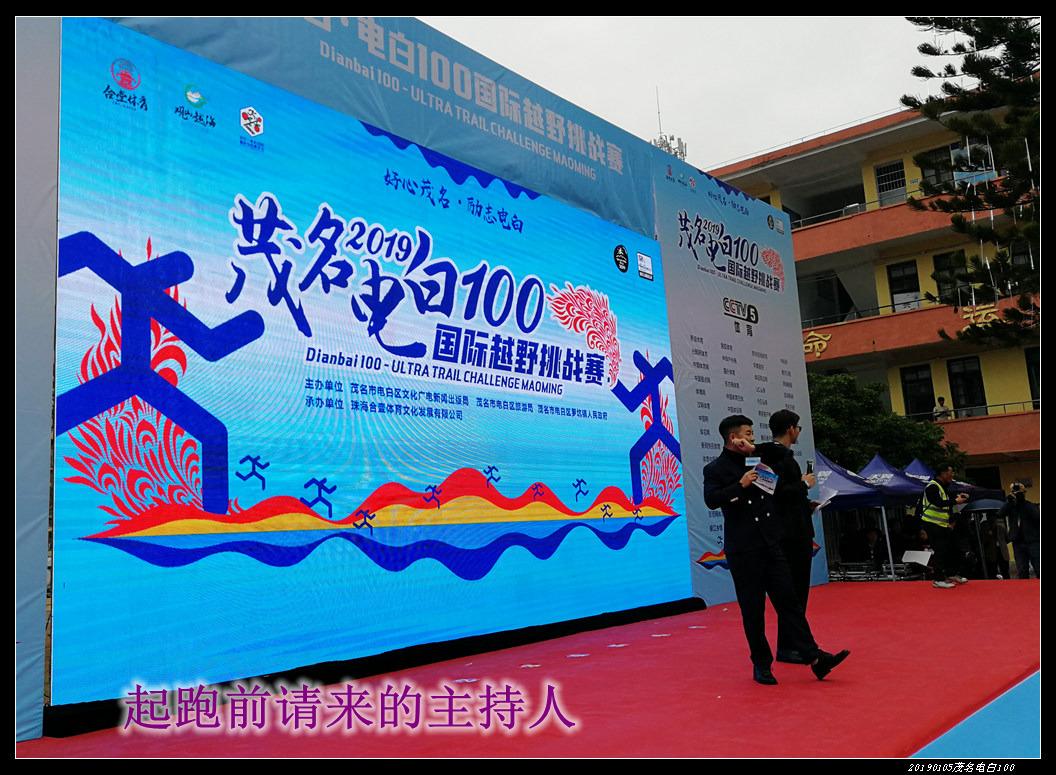 05 - 20190105茂名电白100km荔枝越野赛