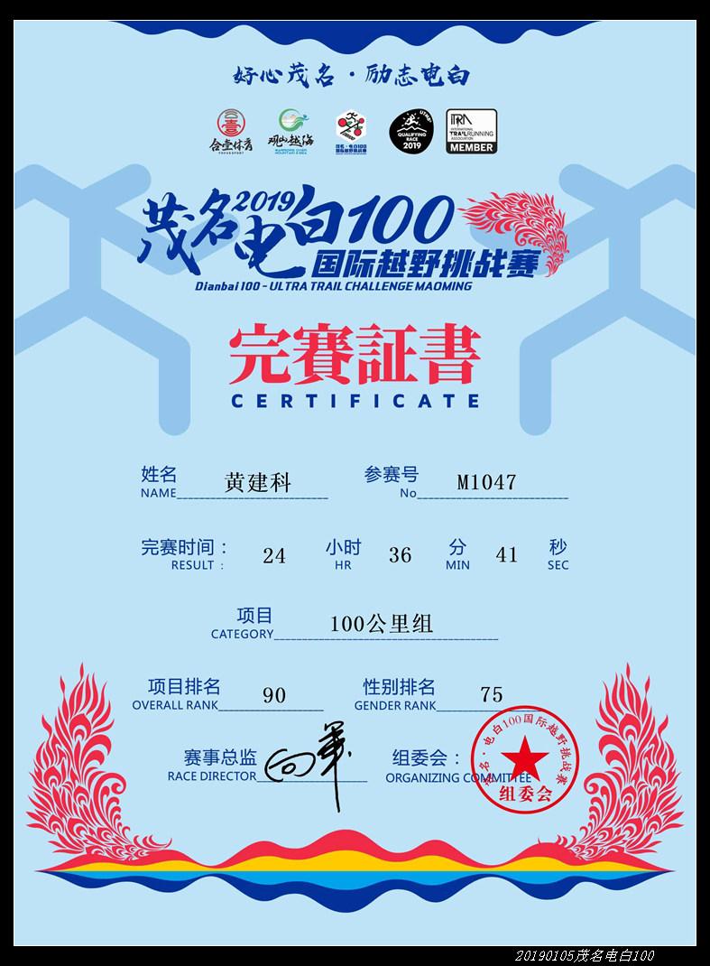 33 20190105黄建科茂名电白100完赛证书 - 20190105茂名电白100km荔枝越野赛