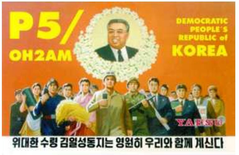 03第一名:朝鲜 额外图4 OH2AM卡片 - 最受需求的呼号实体