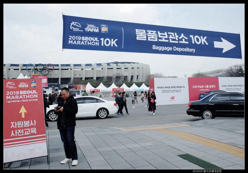 20190317首尔汉城马拉松03 820x573 - 20190317第90届汉城马拉松